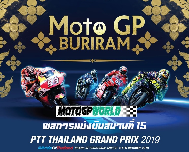 """ผลการแข่งขันสนามที่ 15 """" Ptt Thailand Grand prix 2019 """""""