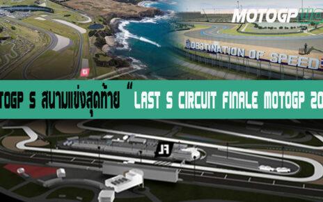 5 สนามแข่งสุดท้าย MotoGP 2019
