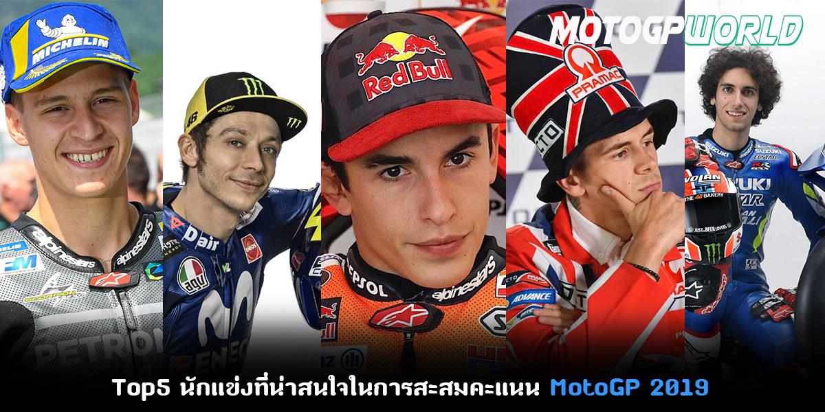 5 นักแข่งที่น่าสนใจใน MotoGP2019