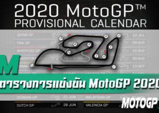 FIM เปิดตัวตารางการแข่งขัน MotoGP 2020