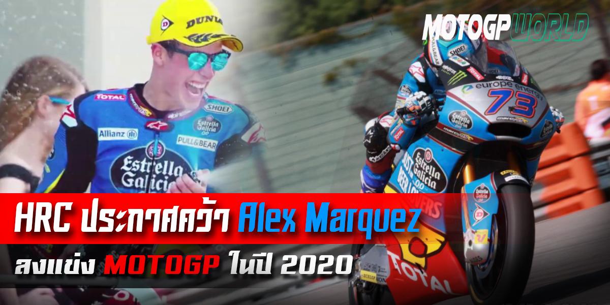 HRC ประกาศคว้าAlex Marquezลงแข่งMOTOGPในปี2020