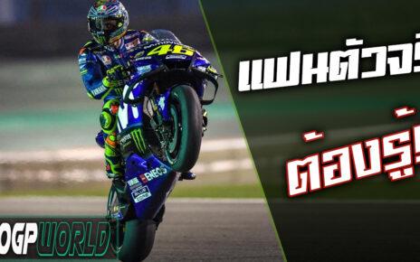 แฟนตัวจริงต้องรู้ กฎกติกา MotoGP