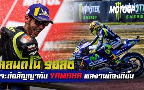 หากผมจะต่อสัญญาผลงานต้องดีขึ้น Valentino Rossi