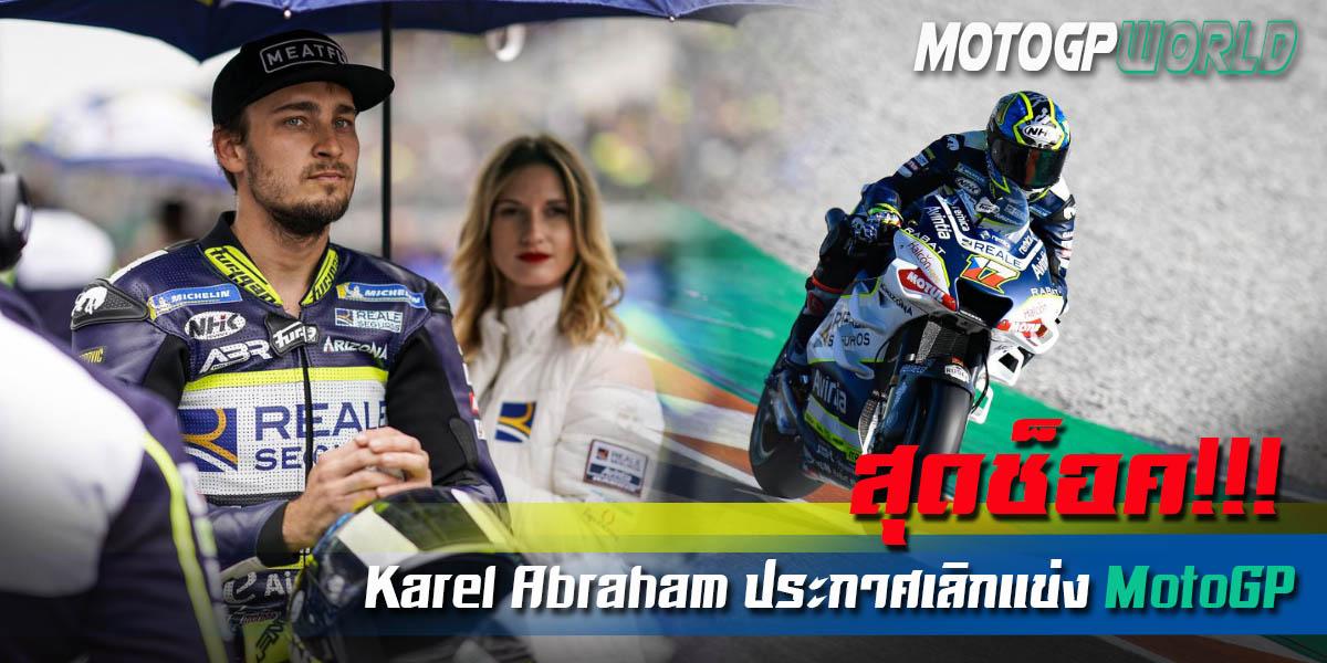 Karel Abraham ประกาศเลิกแข่งMotoGP