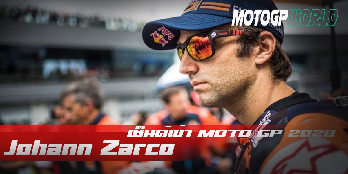 Zarco เซ็นเข้าDucatiบิดให้ Avintia ลุย MotoGP 2020