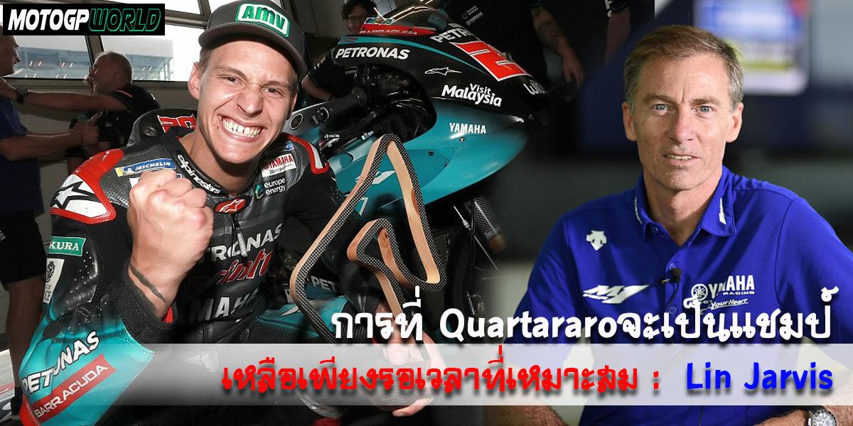 การที่ Quartararo จะเป็นแชมป์เหลือเพียงรอเวลาที่เหมาะสม