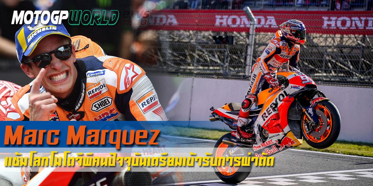Marquez เตียมเข้าผ่าตัดอาการบาดเจ็บ ที่สเปน