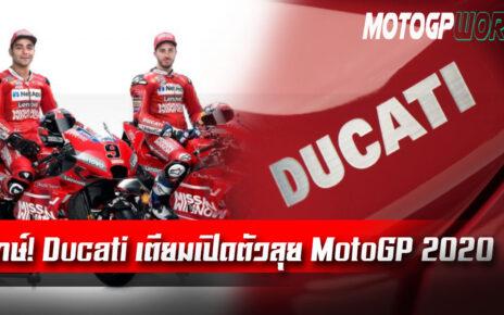 ได้ฤกษ์! Ducati เตียมเปิดตัวลุยMotoGP 2020