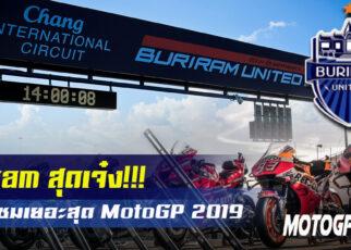 Buriram สุดเจ๋ง ยอดผู้ชมเยอะสุด MotoGP 2019