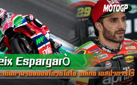 Aleix Espargaro ผมจะเดินตามรอยของDovizioso