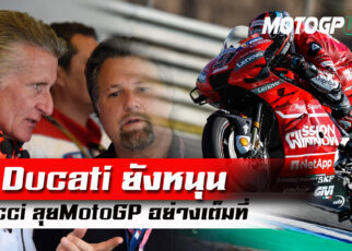 Big Ducati ยังหนุน Petrucci ลุยMotoGP อย่างเต็มที่