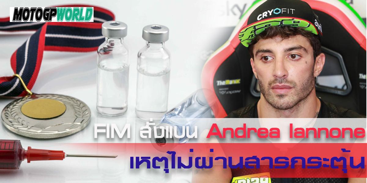FIM สั่งแบน Andrea Iannone เหตุไม่ผ่านสารกระตุ้น