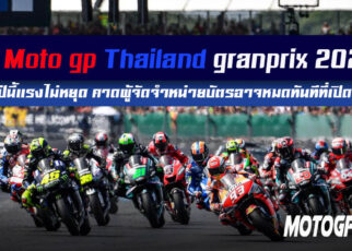 MotoGP Thailand Grandprix 2020 ปีนี้ยังแรงไม่หยุด คาดเปิดขายปุ๊บหมดปั๊บ