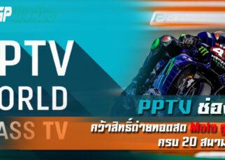 PPTV คว้าสิทธิ์ถ่ายทอดสด MotoGP 2020