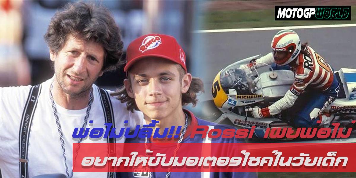 Rossiเผยพ่อไม่อยากให้ขับมอเตอร์ไซค์ในวัยเด็ก