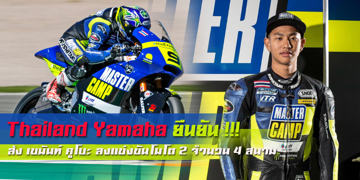 Thailand Yamaha เตียมส่ง เขมันท์ คูโบะ ลงแข่งขัน Moto2