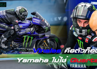 Viñales เป็นตัวท็อปของ Yamaha ไม่ใช่ Quartararo