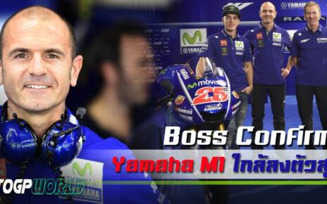 Boss Confirm Yamaha M1 ใกล้ลงตัวสุดๆ