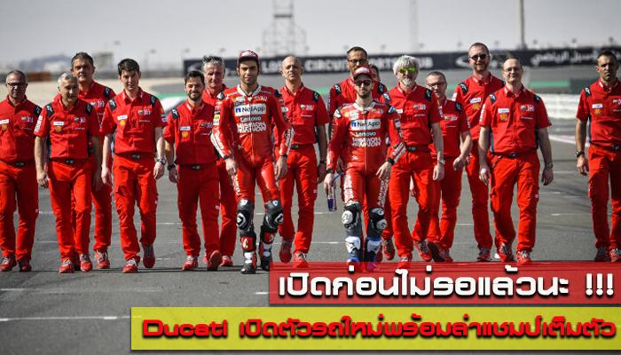 เปิดก่อนไม่รอแล้วนะ Ducati เปิดตัวรถใหม่พร้อมล่าแชมป์เต็มตัว