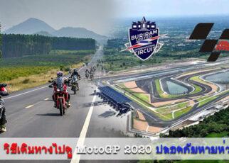 5 วิธีเดินทางไปดู MotoGP 2020 ปลอดภัยหายห่วง