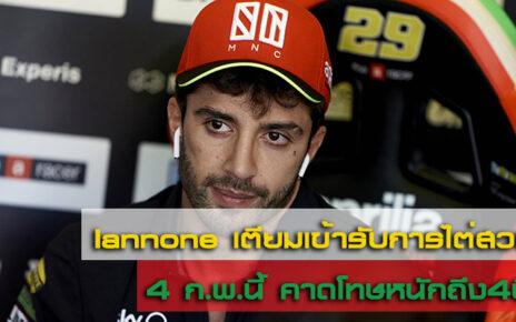 Iannone เตียมเข้ารับการไต่สวน 4 ก.พ.คาดโทษหนักถึง4ปี