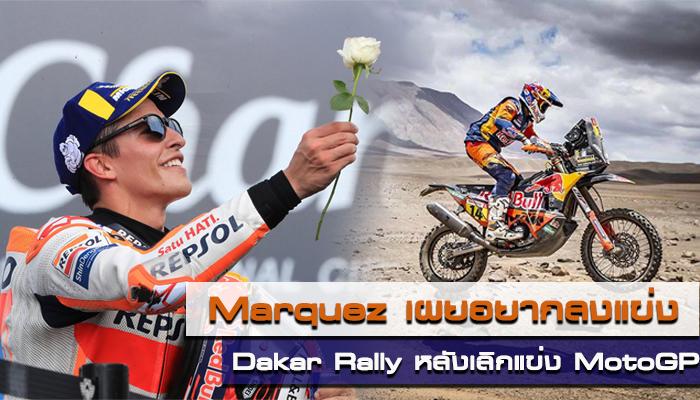 Marquez เผยอยากลงแข่ง Dakar Rally หลังเลิกMotoGP