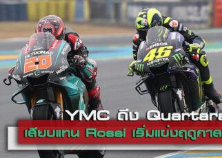 YMC ดึง Quartararo เสียบแทน Rossi เริ่มแข่งฤดูกาลหน้า