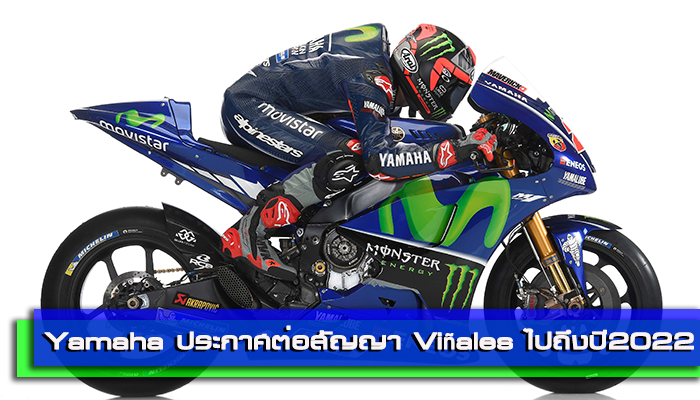 Yamaha ประกาศต่อสัญญา Viñales ไปถึงปี2022