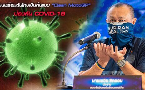 """บิ๊กเนดันไทยเป็นต้นแบบ """"Clean MotoGP"""" ป้องกันCOVID-19"""