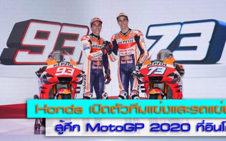 Honda เปิดตัวทีมแข่งและรถแข่งสู้ศึก MotoGP 2020 ที่อินโด