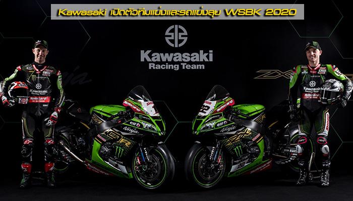 Kawasaki เปิดตัวทีมแข่งและรถแข่งลุย WSBK 2020