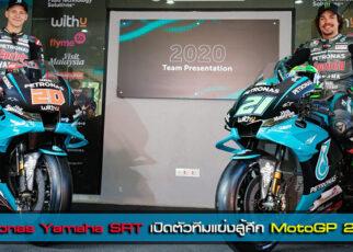 Petronas Yamaha SRT เปิดตัวทีมแข่งสู้ศึก MotoGP 2020