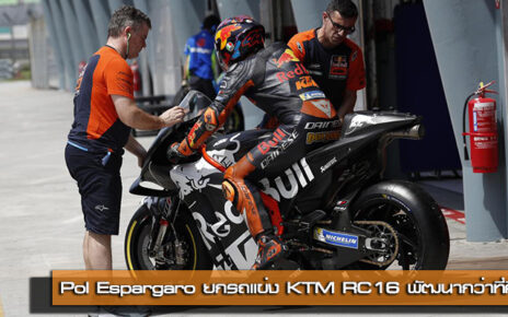 Pol Espargaro ยกรถแข่ง KTM RC16 พัฒนากว่าที่คิด