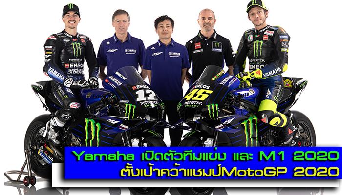 Yamaha เปิดตัวทีมแข่ง และ M1 2020 ตั้งเป้าคว้าแชมป์MotoGP 2020