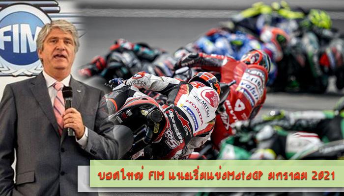บอสใหญ่ FIM แนะเริ่มแข่งMotoGP มกราคม 2021