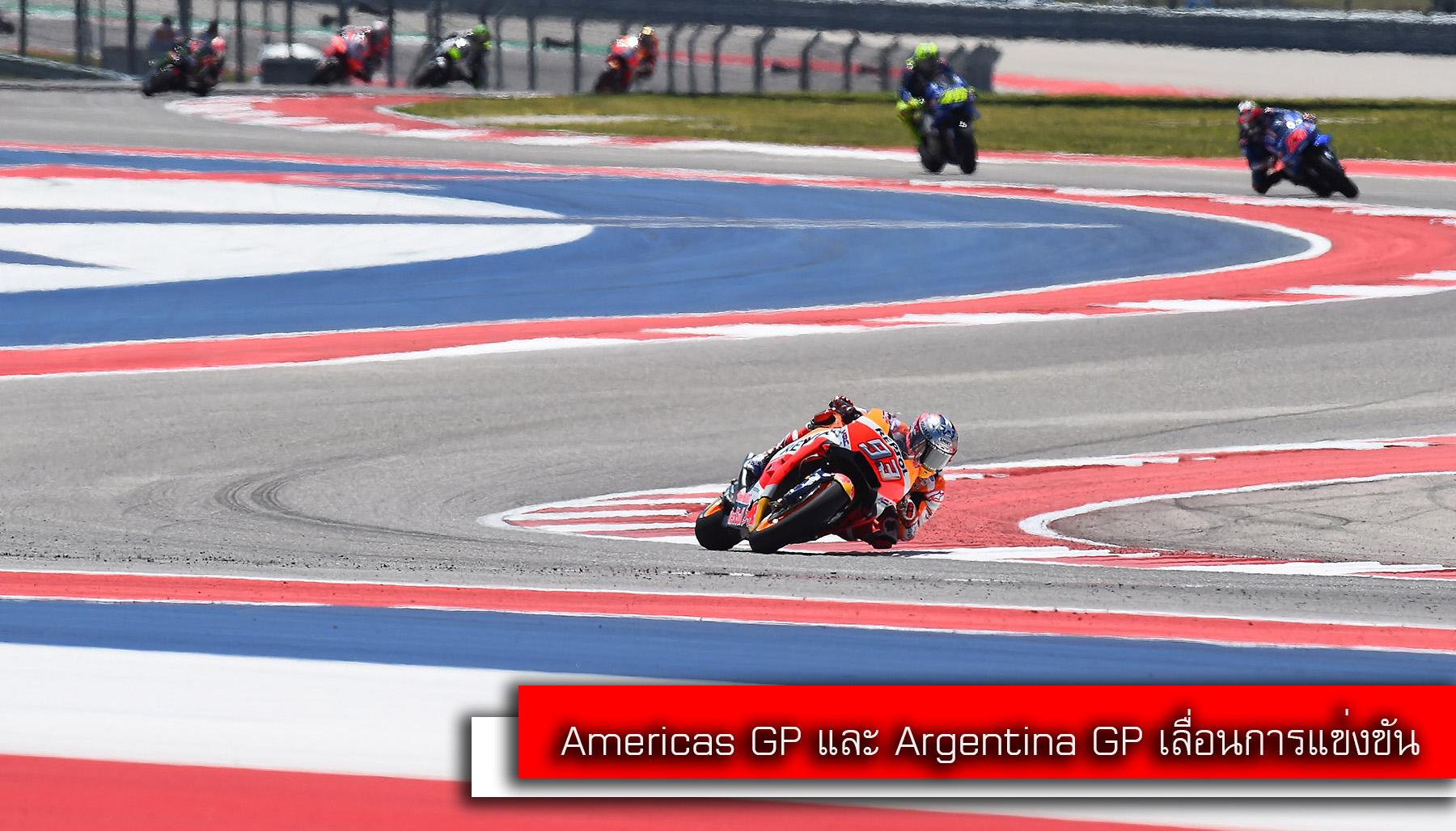 Americas GP และ Argentina GP เลื่อนการแข่งขัน