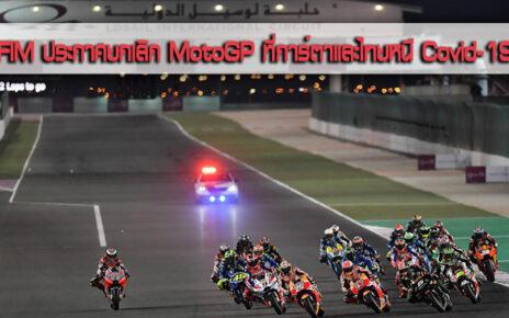 FIM ประกาศยกเลิก MotoGP ที่การ์ตาและไทยหนี Covid-19