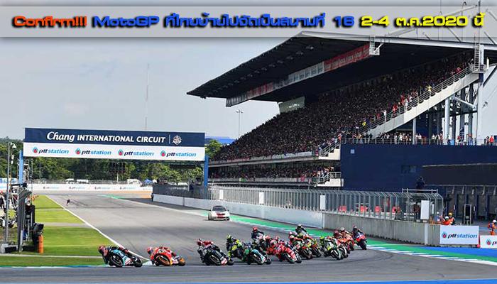 MotoGP ที่ไทยย้ายไปจัดเป็นสนามที่ 16 2-4 ต.ค.2020 นี้