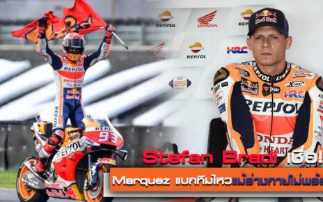 Stefan Bradl เชื่อ Marquez แบกทีมไหวแม้ร่างกายไม่พร้อม