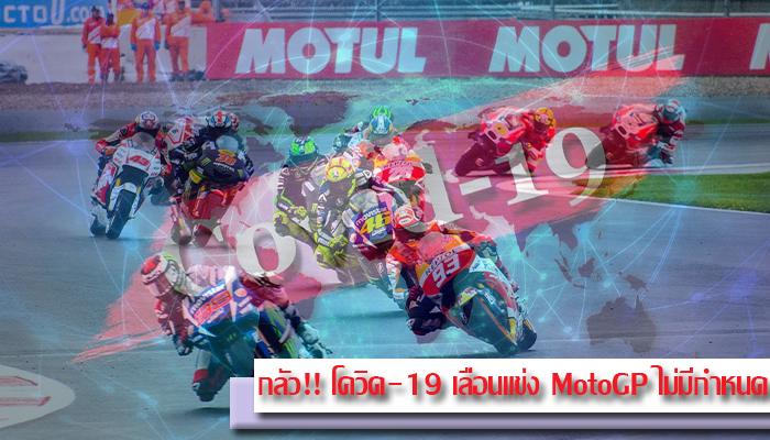 กลัว โควิด-19 เลื่อนแข่งMotoGPไม่มีกำหนด motogpworld.net ข่าสารMotoGP