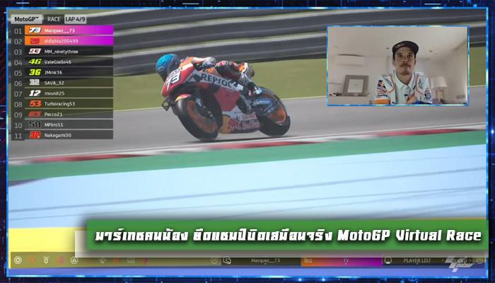 มาร์เกซคนน้อง ยึดแชมป์บิดเสมือนจริง MotoGP Virtual Race