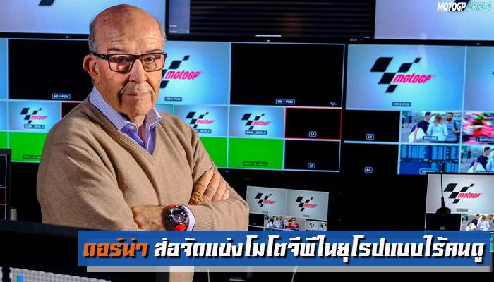 ดอร์น่า ส่อจัดแข่งMotoGP แค่ในยุโรปแบบไร้คนดู motogpworld.net ข่าวรถแข่ง MotoGP