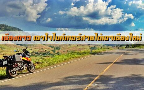 เชียงดาว เอาใจไบค์เกอร์ สายไต่เขาเชียงใหม่ motogpworld.net ทริปบิ๊กไบค์