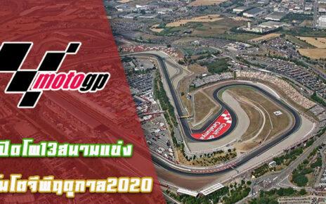 เปิดโผ13สนามแข่งโมโตจีพีฤดูกาล2020
