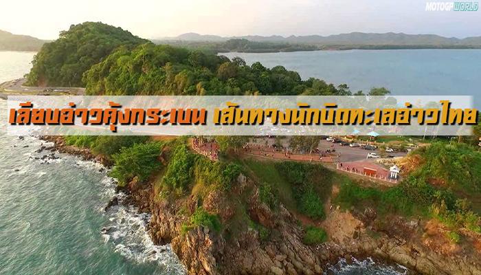 เลียบอ่าวคุ้งกระเบน เส้นทางนักบิดทะเลฝั่งอ่าวไทย motogpworld.net ทริปบิ๊กไบค์