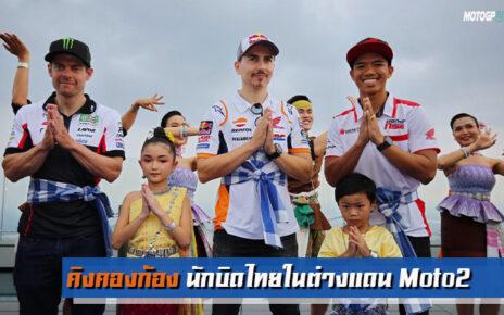 Motorsport กับ คิงคองก้อง นักบิดไทยในต่างแดนสนาม Moto2 motogpworld.net ข่าวรถแข่ง