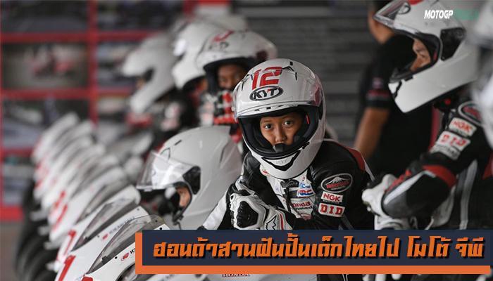 ฮอนด้าสานฝันปั้นเด็กไทยไป โมโต้ จีพี