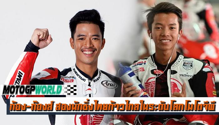 ก้อง ก๊องส์ สองนักซิ่งไทยก้าวไกลในระดับโลกโมโตจีพี