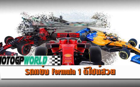 รถแข่ง Formula 1 ดีไซน์สวย