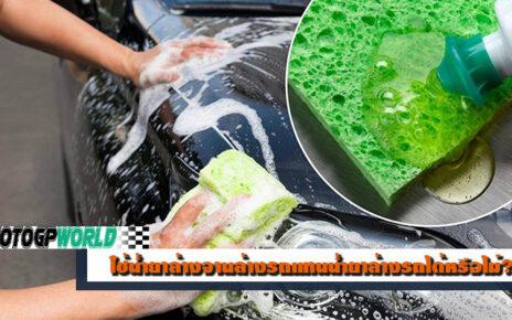 ใช้น้ำยาล้างจานล้างรถแทนน้ำยาล้างรถได้หรือไม่?